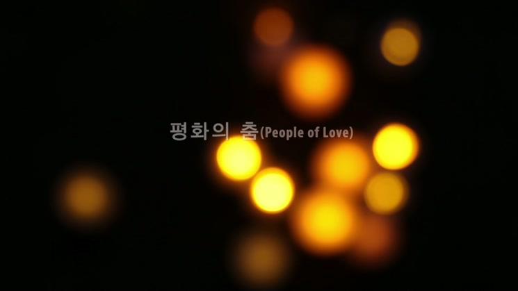 [영상왕/메일접수] 평화의 춤