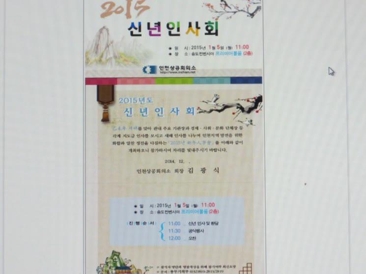 인천상공회의소신년인사회