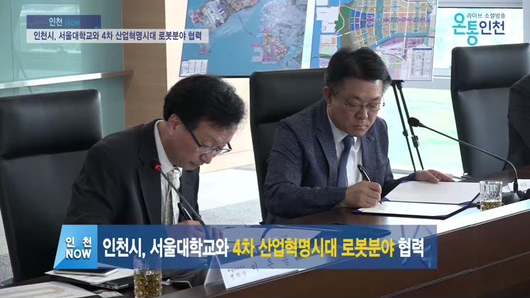 인천시, 세계명문 서울대학교와 4차 산업혁명시대 로봇분야 협력