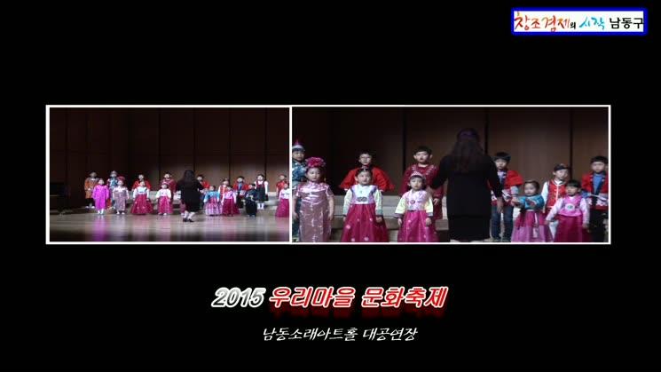 2015년 소래아트홀 우리마을 문화축제 - 하모니 합창단