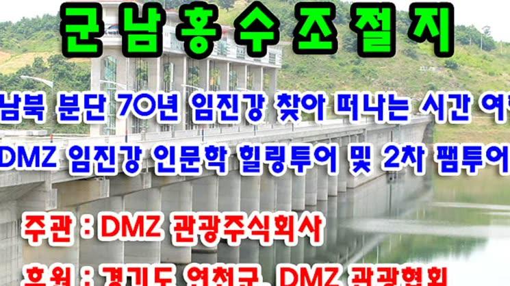 DMZ과 군남홍주조절지 탐방 여행