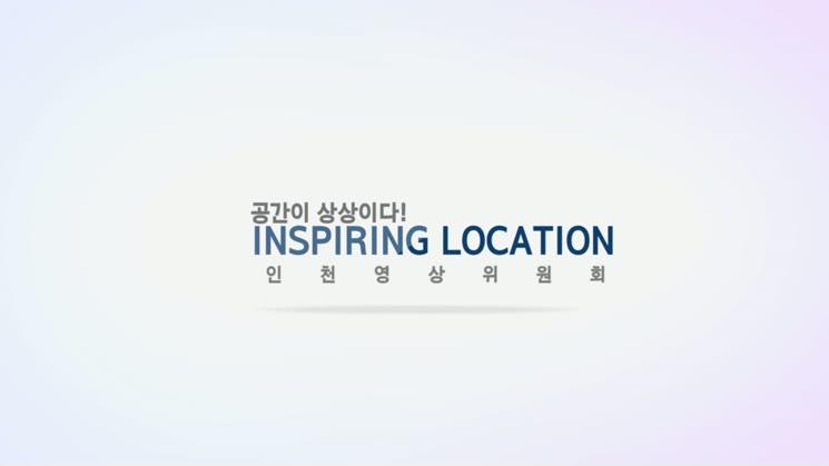 인천아시아드주경기장 - 인스파이어링 로케이션