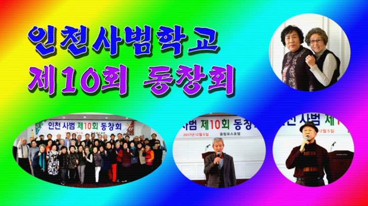 인천사범 제10회 쉰다섯번째 동창회