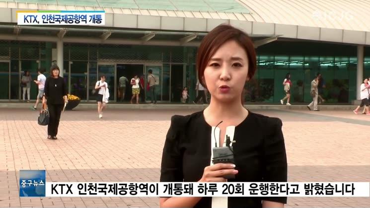 [뉴스] KTX, 인천국제공항역 개통