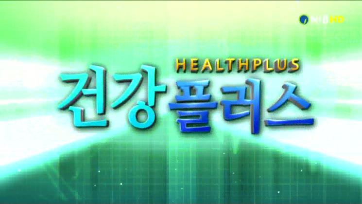 건강플러스 -남구건강증진120센터