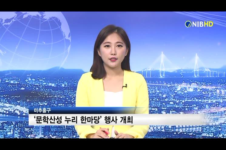 2018년 8월 5주 미추홀구뉴스