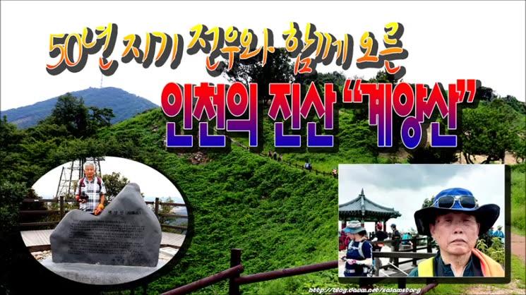50년지기 전우(戰友)와 함께 오른 인천의 진산 계양산 395m