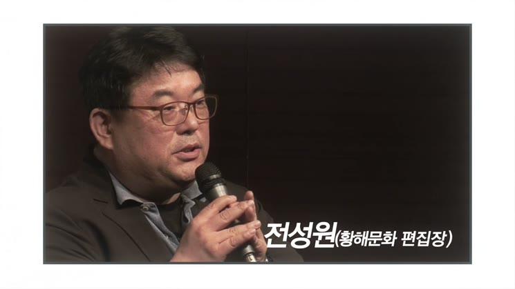 2015 북콘서트_ 전성원 황해문화 편집장- 누가 우리의 일상을 지배하는가?