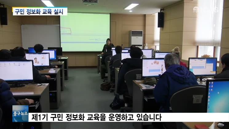 인천 중구, 구민 정보화 교육 실시