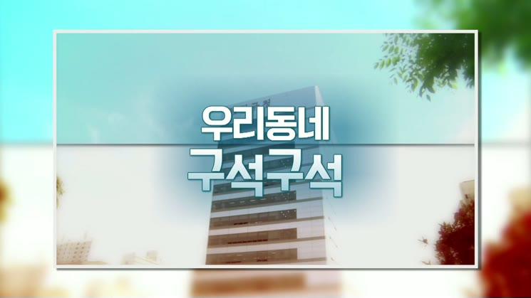 [우리동네 구석구석] 안전한 서구 도시환경 조성