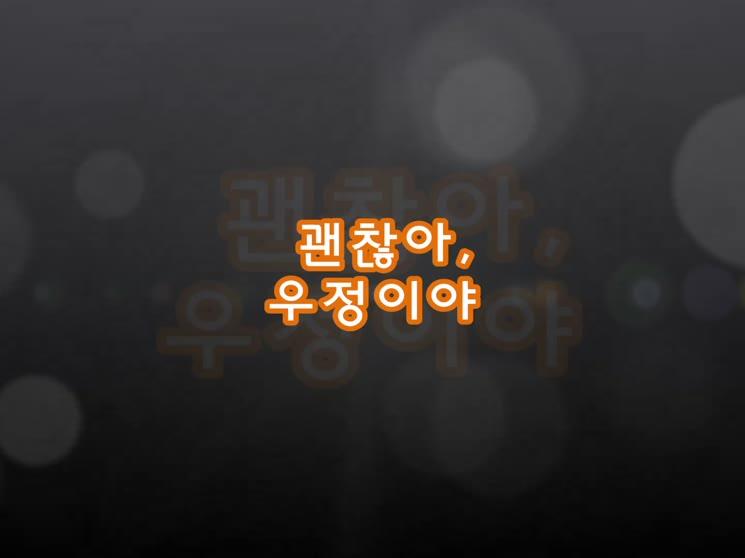 청소년방송 페스티벌 영상(관교여중-괜찬아 우정이야)