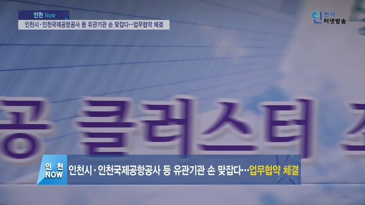 인천시·인천국제공항공사 등 유관기관 손 맞잡다…업무협약 체결