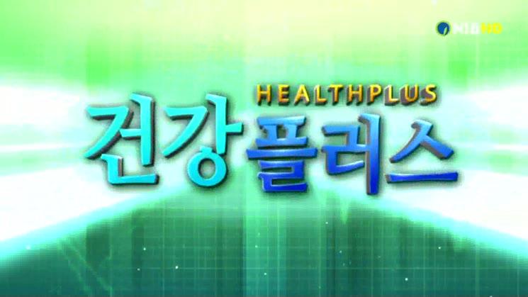 건강플러스 - 독감예방접종