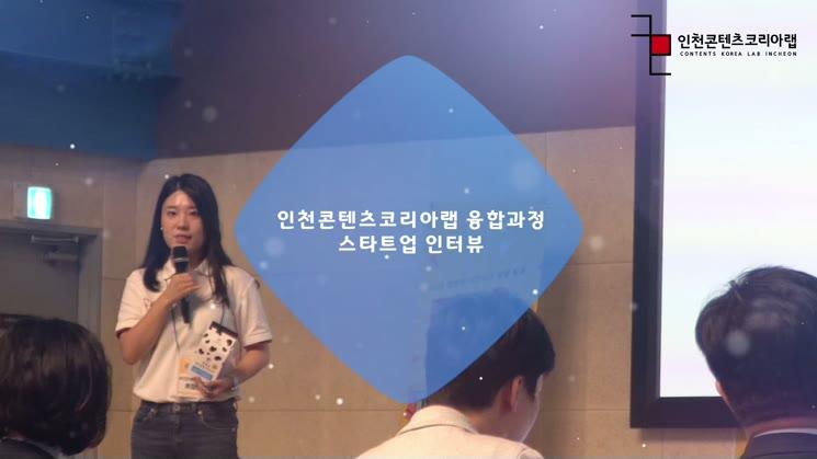 [아이디어융합] 융합프로그램 기업 인터뷰 영상
