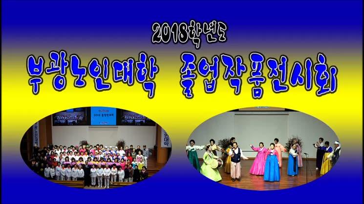 2018년도 부광노인대학 졸업작품전시회