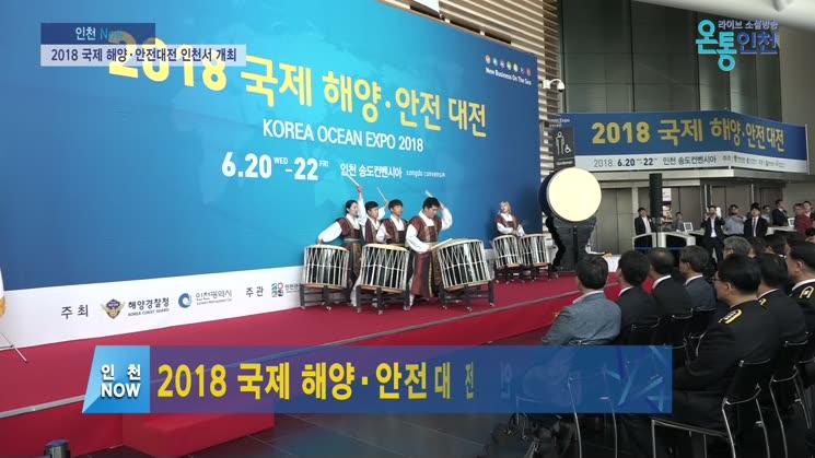 2018 국제 해양·안전대전 인천서 개최