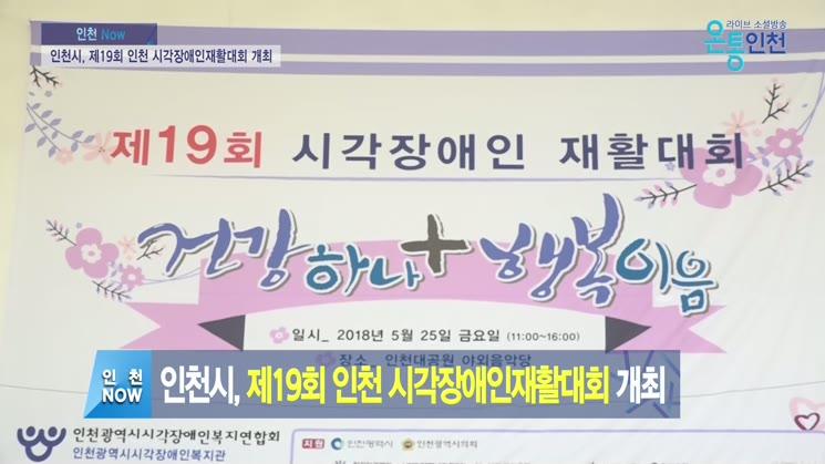 인천시, 제19회 인천 시각장애인재활대회 개최