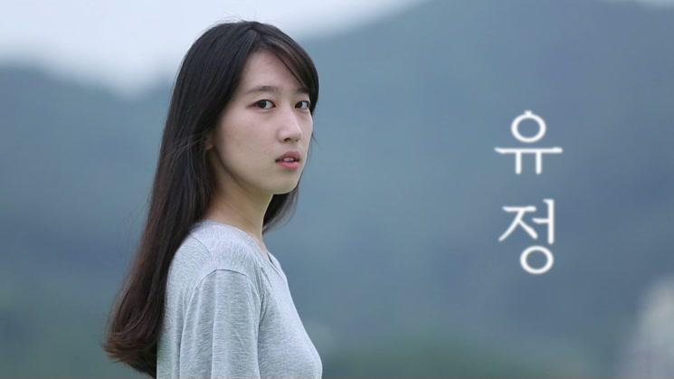 [영상왕] 유정(遺停)