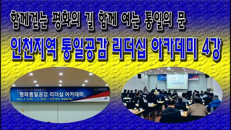민주평화통일자문회의 인천지역 통일공감 리더십 아카데미 4강