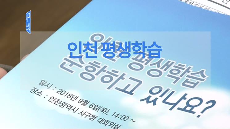 [2018 서구소식 10회] - 인천 평생학습 순항하고 있나요