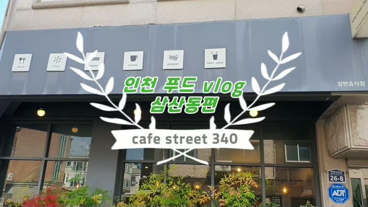 인천 푸드 Vlog #1 인천 삼산동 브런치 카페 Cafe cafe street 340