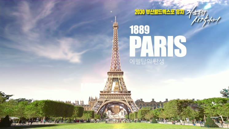 산업통상자원부 2030 부산월드엑스포