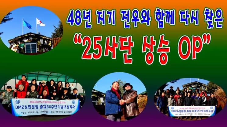 """48년 지기 전우와 함께 다시 찾은 """"25사단 상승 OP"""""""