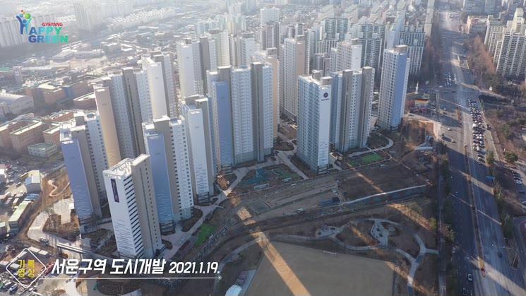 서운구역 도시개발지 [기록영상]