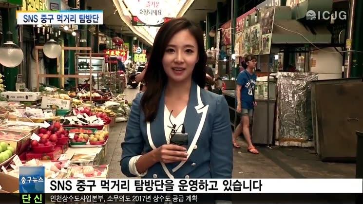 [뉴스] SNS 중구 먹거리 탐방단