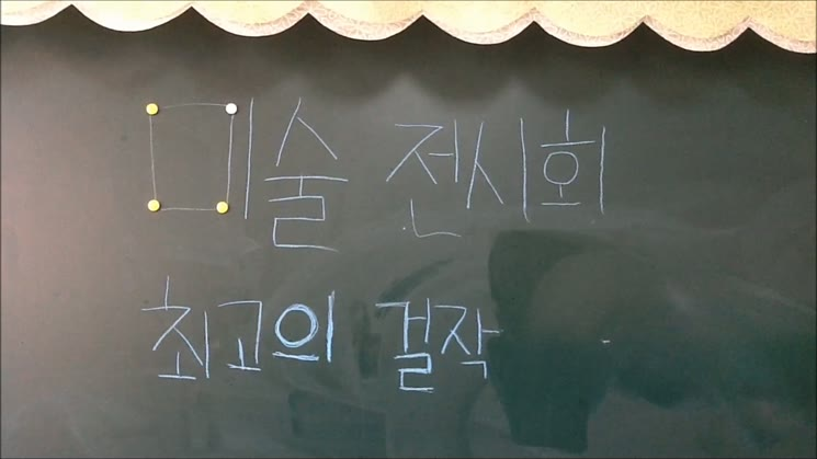 2014 청소년방송 페스티벌 영상(남부초교 최고의걸작)