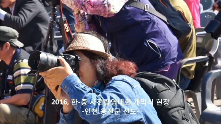 '1성(省) 1도(島) 인천섬-중국도시 친구 맺기 한.중 사진촬영대회 개최