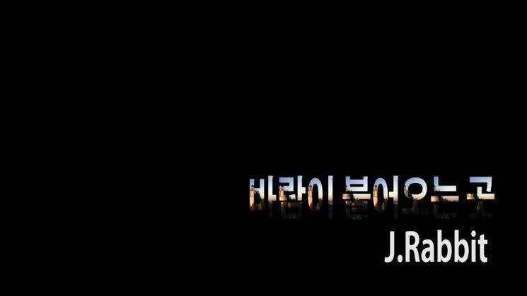 [영상왕]바람이불어오는곳 뮤직비디오