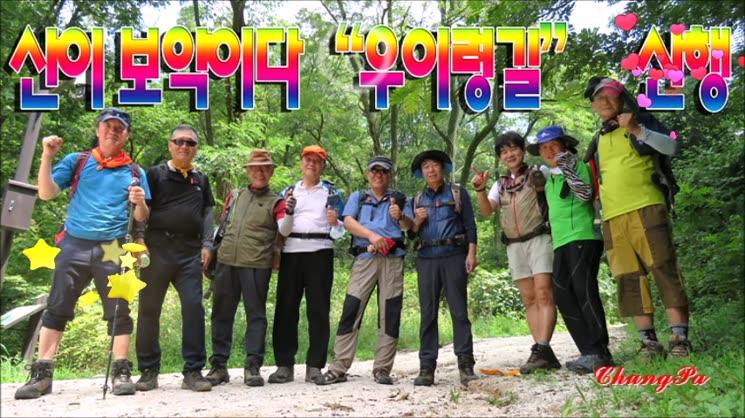 가자!! 산이보약이다 북한산국립공원 우이령길 이열치열 산행