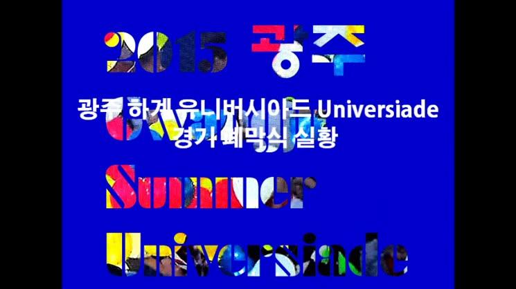 2015 광주 (Gwangju) Summer Universiade 폐막식