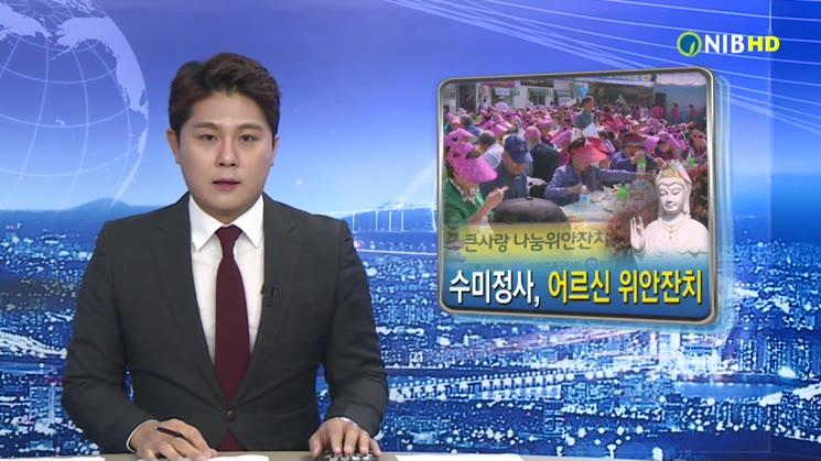 2016년 10월 3주 남구뉴스(10.17~10.21)