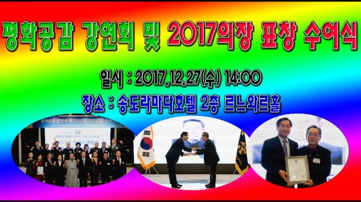 평화공감 강연회 및 2017년 의장표창 수여식