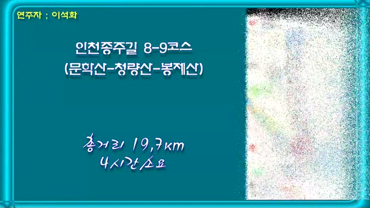 트랭글과함께 걷는 인천종주길 8-9코스 사진 영상