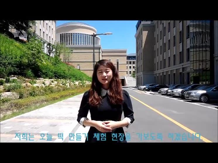 한국어문화학부 - 전통떡만들기체험