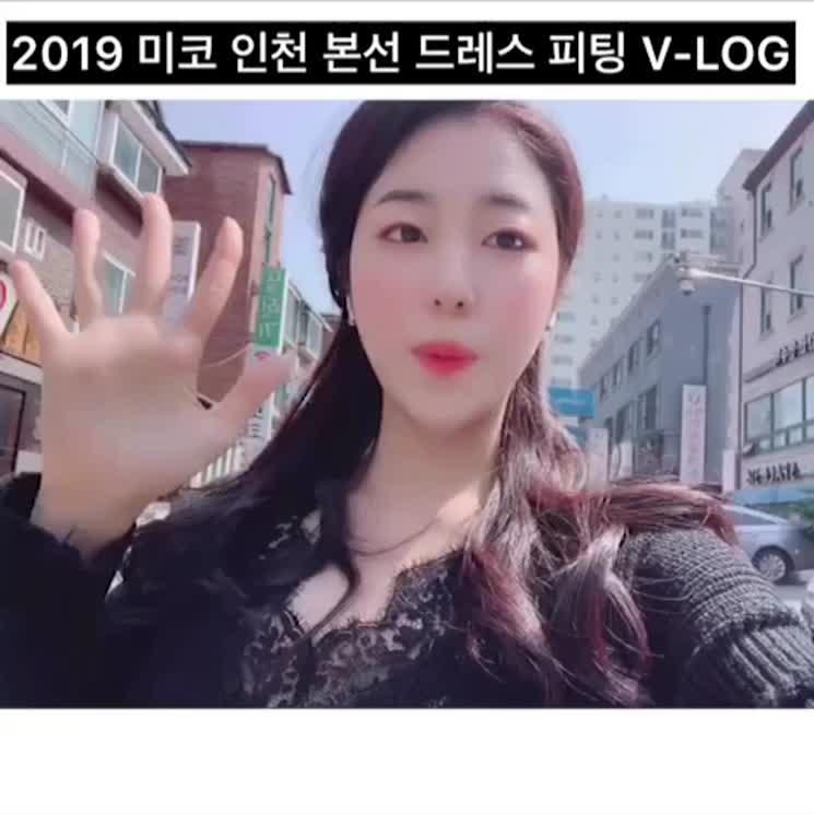 2019 미스코리아 인천본선진출자 2번 서혜림! 과연 내 운명의 드레스는?!