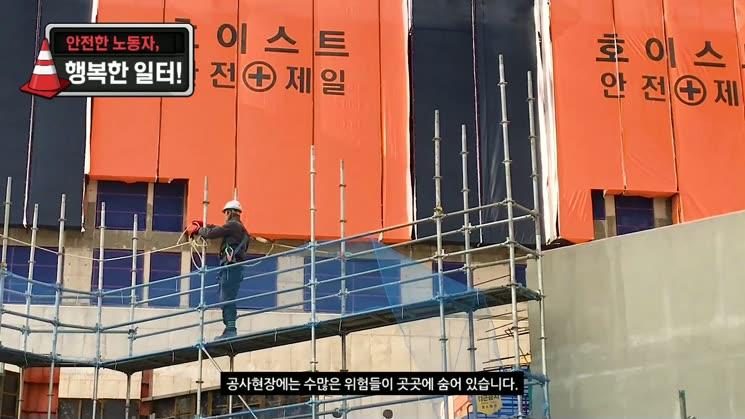 [2020 시민기자단]안전한 노동자, 행복한 일터