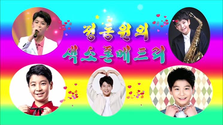 삐약이 정동원군의 색소폰 메들리(saxophone medley)