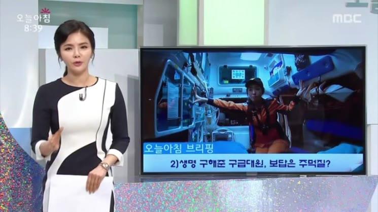 MBC 생방송 오늘아침(생명구해준 구급대원 보답은 주먹질?)