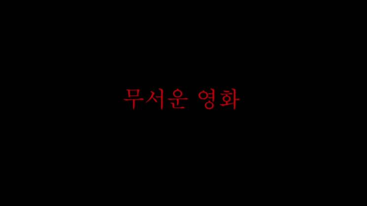 (영상왕)무서운 영화
