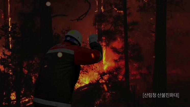 산림청 산불예방 3초 20 숲100 HD