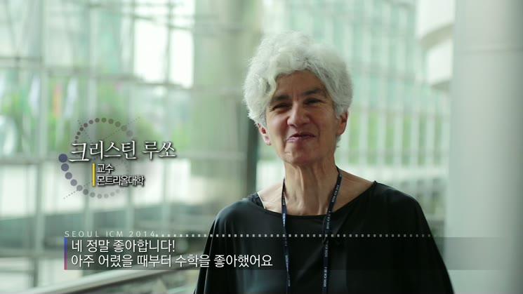 2014 서울세계수학자대회 수학자 인터뷰