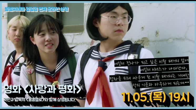 [별별씨네마] 열일곱 번째 상영작 <사랑과 평화>, <홍콩멜로> GV 다시보기