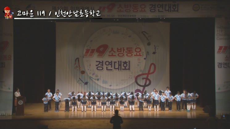 <2014인천광역시 소방동요경연대회> 고마운119(sing.  인천안남초등학교)