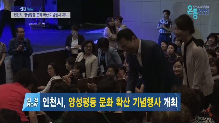 인천시, 양성평등주간 맞아 양성평등 문화 확산 기념행사 개최