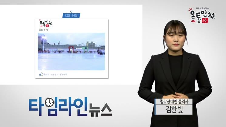 [수화] 인천광역시 12월 셋째 주, 타임라인뉴스