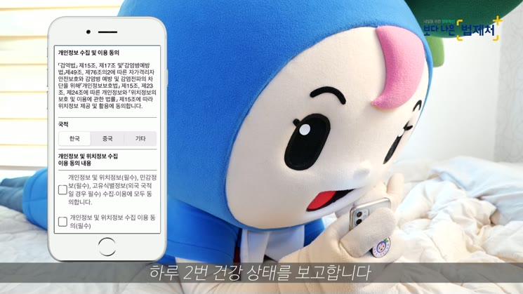 법제처 한국은 자가격리자들을 어떻게 관리하고 있을까?